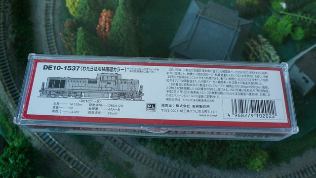 Micro-Ace Watarase DE10