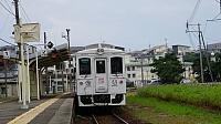 Umisachi Yamasachi at Aburatsu
