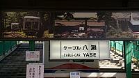 Cable Yase Station