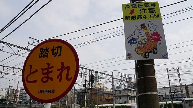 Higashi-Yodogawa Station