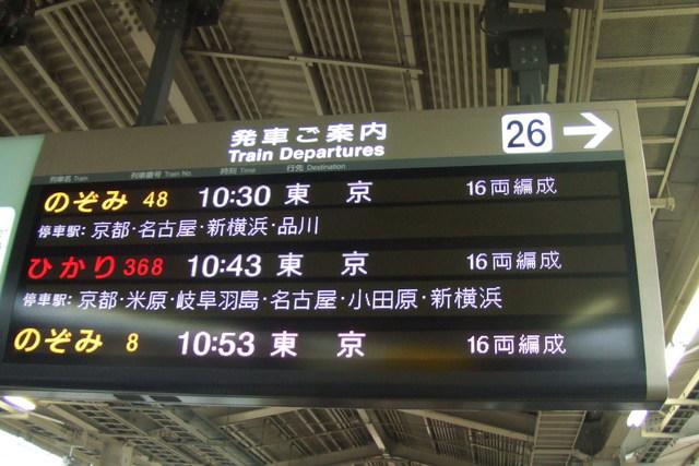 Shinosaka Station