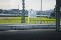 Fukuma Station