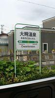Owanionsen