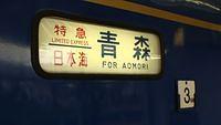 Nihonkai at Aomori