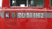 DD51 1162