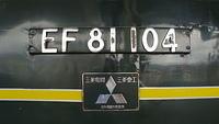 Twilight Express EF81 104