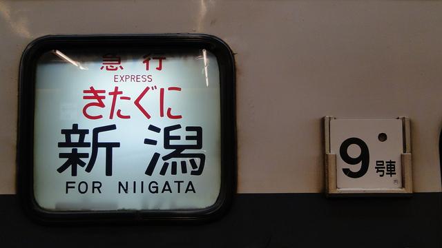Kitaguni at Osaka Station