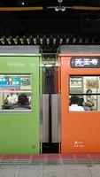 Two-tone Osaka loop line
