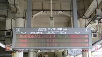 JR Kobe line delays